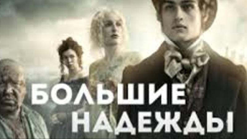 Большие надежды 2012 Фильм HD Драма