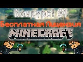 Шок! Конкурс на 30 лицензий Minecraft! (До 31 мая)