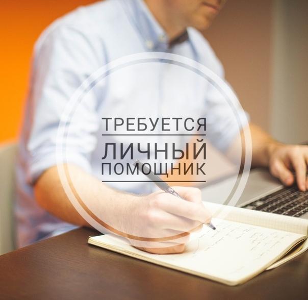 Найти работу удаленный личный помощник работа удаленно excel