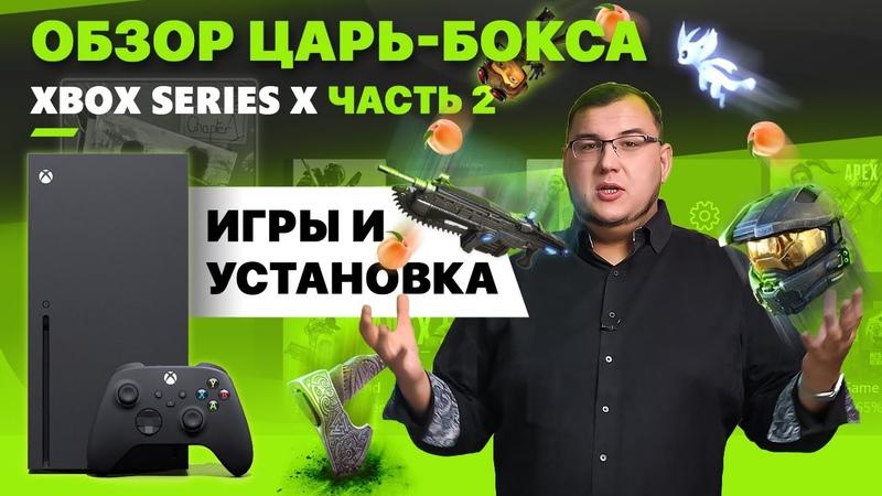 Обзор Xbox Series X Он лучше твоего ПК Самая мощная игровая консоль в мире