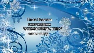 Ольга Поэстова стихотворение СНЕЖНАЯ КОРОЛЕВА