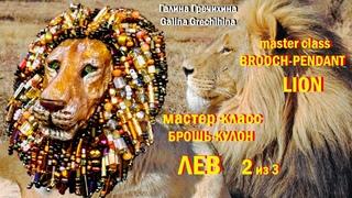Брошь-кулон ЛЕВ 2|Brooch-pendant LION 2