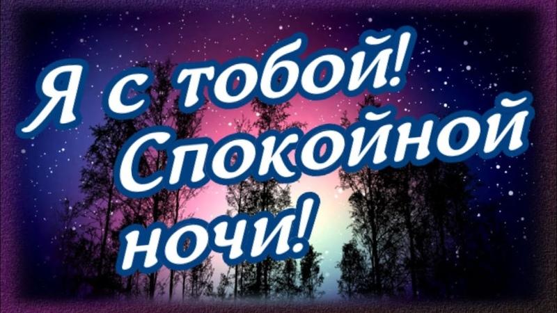 Приятного и нежного вечера Красивых добрых снов