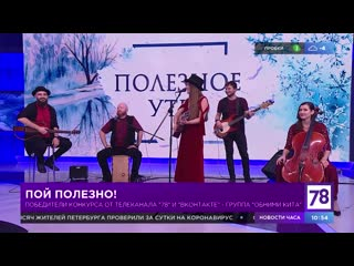 """Группа """"Обними кита"""" в гостях у """"Полезного утра"""""""