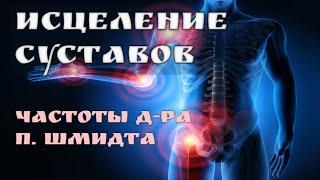 Квантовое Лечение Артрита🔆Исцеление Звуком Костей (Суставов)
