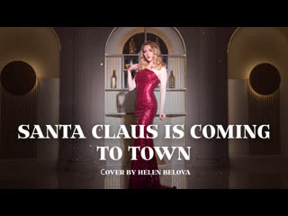 Frank Sinatra - Santa Claus Is Coming to Town (Сover by Helen Belova)