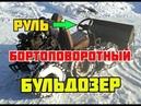 Самодельный гусеничный трактор бульдозер