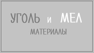 """Материалы для курса """"Мел и уголь"""""""
