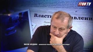 Яков Кедми: Отношение израильских чиновников к новым репатриантам это издевательство и под
