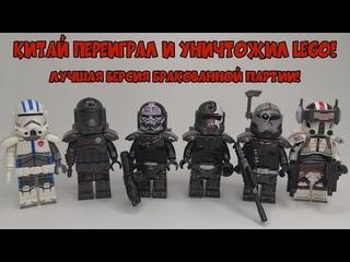 ЛЕГО БРАКОВАННАЯ ПАРТИЯ, ОТРЯД 99 - КИТАЙ ЛУЧШЕ ЛЕГО! LEGO The Bad Batch