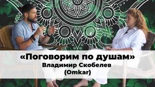 ЛИЛА - ИГРА ЖИЗНИ/ Поговорим по душам с Омкаром