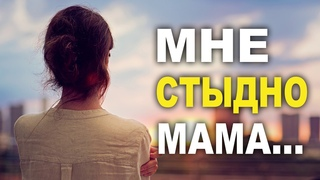 МНЕ СТЫДНО МАМА... Очень трогательный стих!