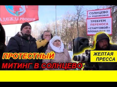 Митинг в Солнцево по реновации 15 марта 2020г и желтая пресса в п Западный ул Родниковая Москва