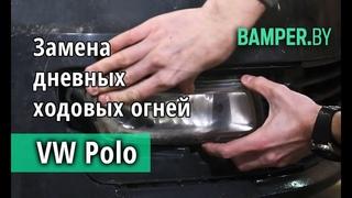 Замена дневных ходовых огней на VW Polo
