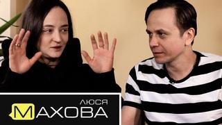 Люся Махова - Дайте Два / Кинчев / Что спросить у Виктора Пелевина / Уговорил