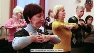 Танцы для пациентов с болезнью Паркинсона, организуемые АНО  Центр помощи пациентам  Геном