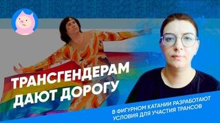 Как подвинуть Россию в фигурке? Допустить трансгендеров (ЛАЗАРЕВА)
