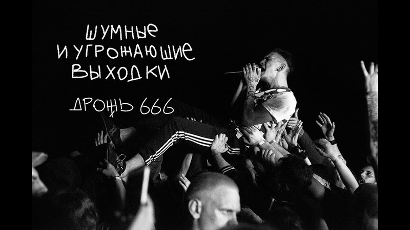 шумные и угрожающие выходки — live ДРОЖЬ 666