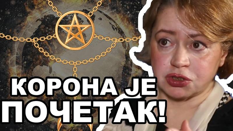 Korona je prošla ovo što nam sledi je mnogo gore Mila Alečković 2020