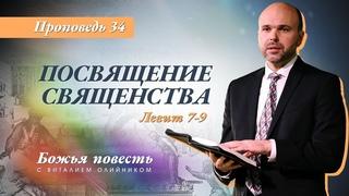 34. Божья повесть: посвящение священства (Левит 7-9) - Проповедь В. Олийника .