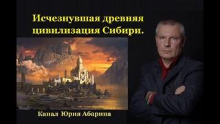 Исчезнувшая древняя цивилизация Сибири.