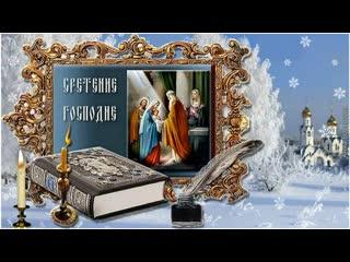 15 февраля Сретение Господне ️Красивое поздравление со Сретением.mp4