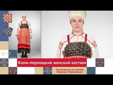 Коми пермяцкий женский костюм Часть 1 Коллекция костюмов Народы Прикамья