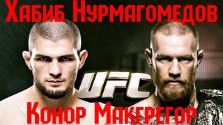 Конор Макгрегор и Хабиб Нурмагомедов/Khabib Nurmagomedov vs Connor McGregor