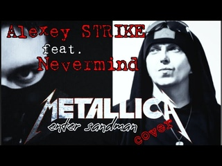 Metallica\Enter Sandman\cover\ALEXEY STRIKE feat. RX$B3R