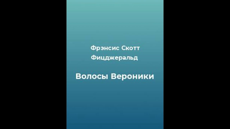Ф Скотт Фицджеральд Волосы Вероники