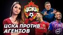 Это Гинер всё купил: как ЦСКА меняется с приходом больших денег   Даша Исаева   DASH 69