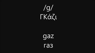 Modern Greek sounds