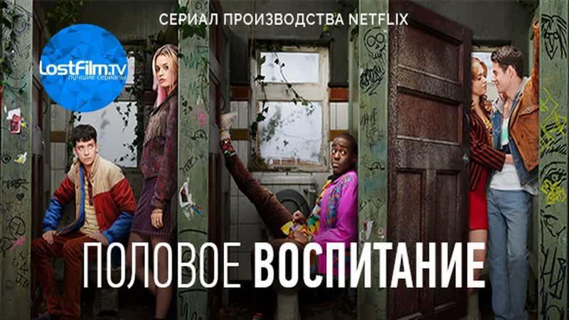 Половое воспитание (2 сезон) 720p LostFilm