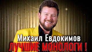 Михаил ЕВДОКИМОВ • ЛУЧШИЕ МОНОЛОГИ и ПЕСНИ • ИЗ БАНИ (МОРДА КРАСНАЯ) || (Юмор и Сатира) || The BEST