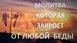 Молитва которая закроет на 7 замков любую беду, спасёт от плохих людей, колдовства, порчи и сглаза.