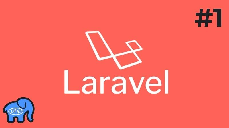 Изучение Laravel 1 Что такое фреймворк Laravel