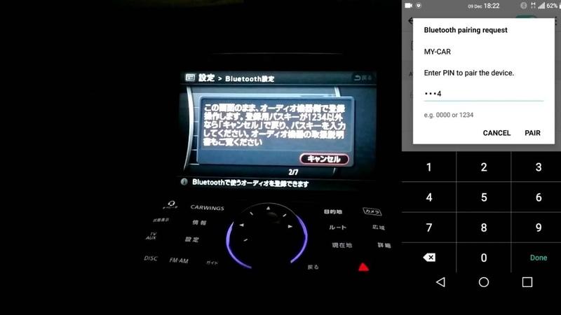 Воспроизведение музыки с вашего телефона на NISSAN SKYLINE V36 (2007)