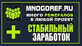 СУПЕР ПРОСТОЙ И СТАБИЛЬНЫЙ ЗАРАБОТОК В ИНТЕРНЕТЕ БЕЗ ВЛОЖЕНИЙ 2021!!! MNOGOREF - ОБЗОР!!!!