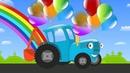 Мультик раскраска про Синий Трактор. Развивающие мультики для детей. 0
