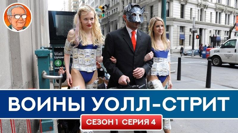 Воины Уолл Стрит 1 сезон 04 серия