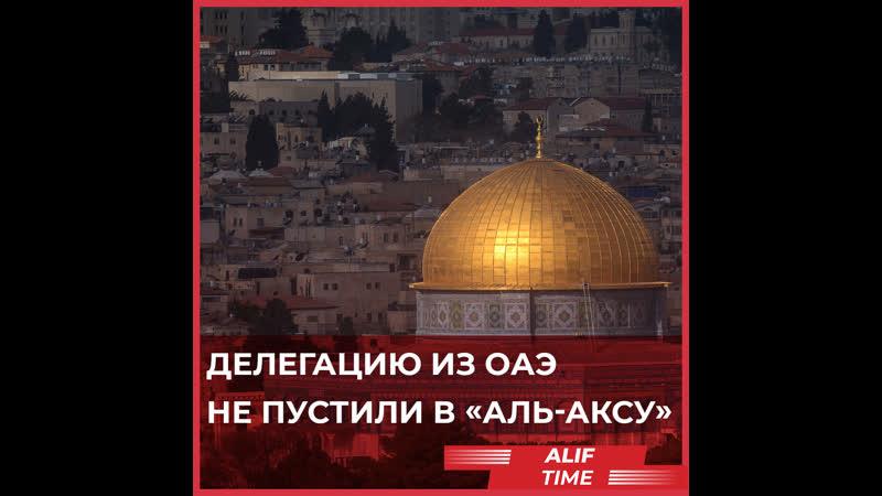 Делегацию из ОАЭ не пустили в Аль Аксу