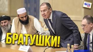 Страна запрещенных оксюмористов. Как рф с талибаном (запрещенным в рф) договаривалась...