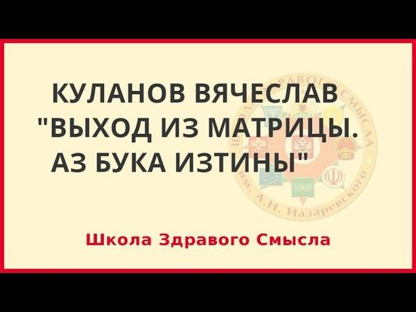 Выход из матрицы Аз Бука Изтины Куланов Вячеслав