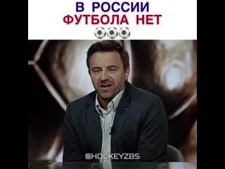В России футбола нет ....