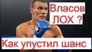ВЛАСОВ ГЛОВАЦКИЙ разбор боя МАКСИМ упустил свой шанс Maksim Vlasov vs Krzysztof Glowacki WBSS