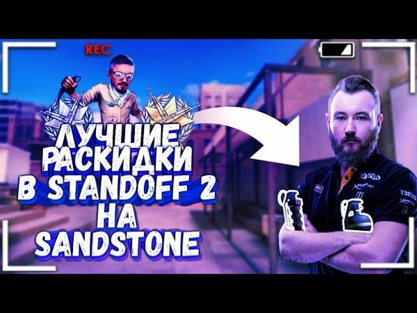 Раскидка флешек и осколочных гранат на карте Sandstone в Standoff 2