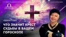 Что значит Крест Судьбы в вашем гороскопе / Афина Март
