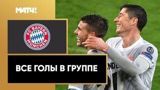 Бавария. Все голы группового раунда ЛЧ 2020/21