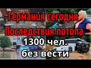 Германия Наводнение Дождь Потоп продолжается 16 июля 2021 | Катаклизмы, климат, боль земли