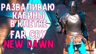 РАЗВАЛИВАЮ КАБИНЫ В КЛЕТКЕ | Far Cry® New Dawn #7